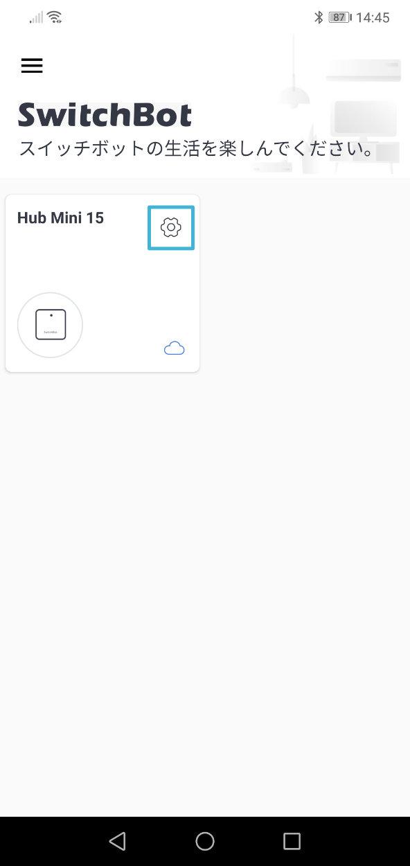 SwitchBot Hub Miniの設定