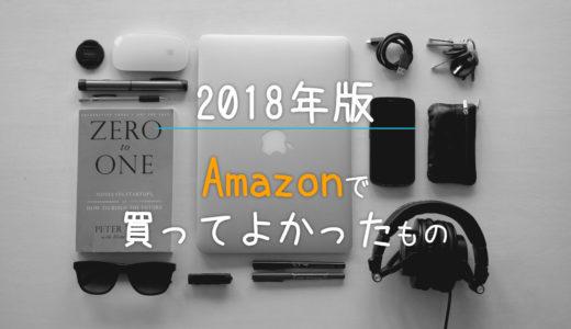 【2018年版】Amazonのベストバイアイテム!