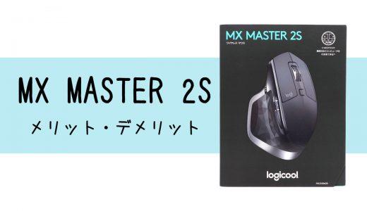 MX MASTER 2Sを実際に使ってわかったメリット・デメリット