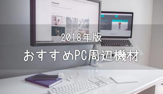 【2018年版】PCデスク周りのおすすめ機材紹介!