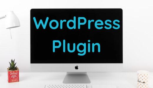 【WordPress】おすすめプラグイン一覧【保存版】