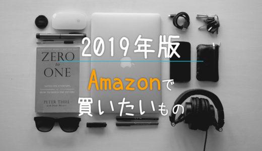 2019年Amazonで買いたいものリスト