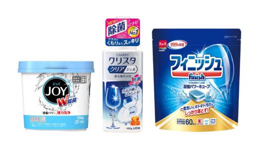 一番コスパが良い食洗機用洗剤はコレ!タブ・粉末・液体タイプの違いについて