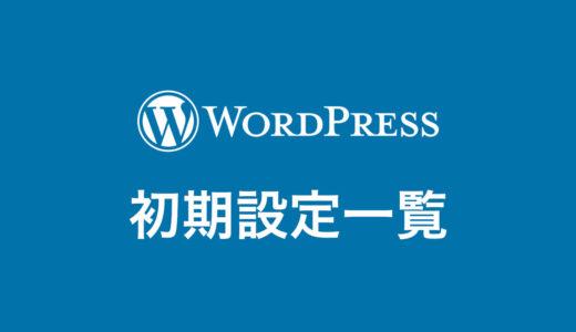 WordPressでブログを開設したらやるべきことと初期設定一覧