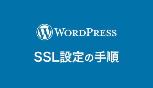 WordPressで開設したブログをSSL設定する方法