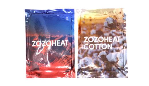通常版ZOZOHEATとCOTTONEの比較レビュー|着心地・サイズ感・暖かさは?