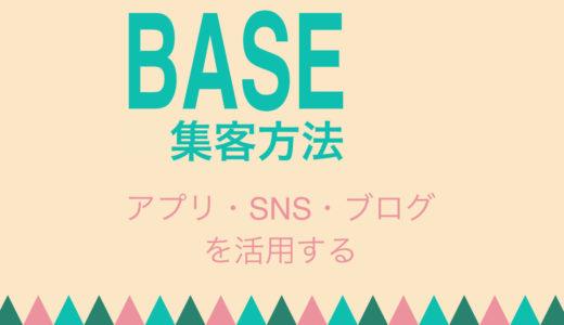 BASEのネットショップに集客する方法!アプリ・SNS・ブログの活用方法