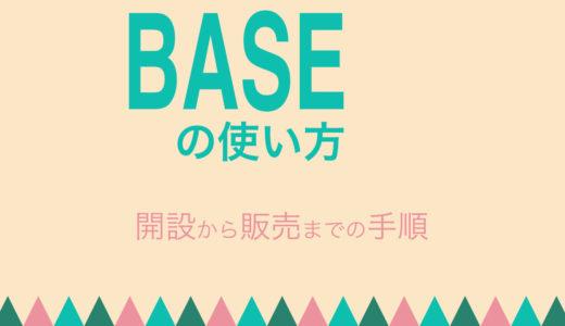 BASE(ベイス)の使い方|ショップ開設方法と設定手順