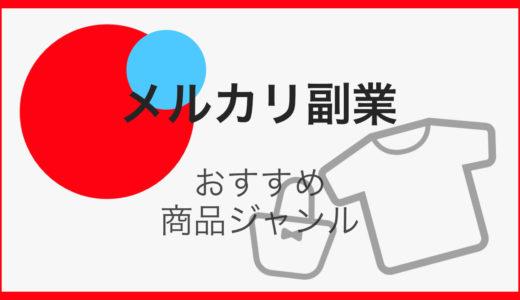 メルカリ副業のおすすめジャンル10選!ハンドメイドで売れる商品はコレ!