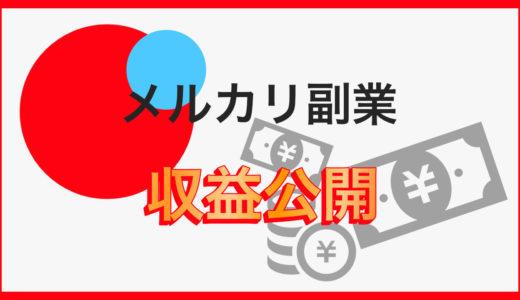 ネットショップ副業の収益公開【2019年1月〜2019年5月】