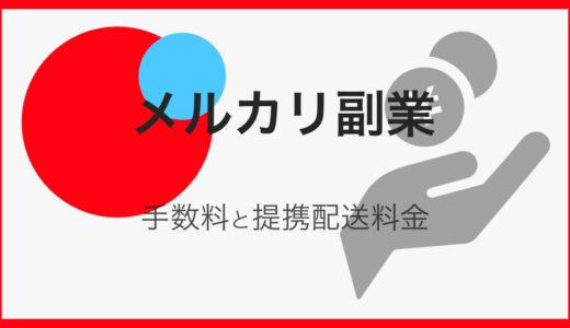 フリマアプリの販売手数料と提携配送料一覧!【メルカリ・BASE・ラクマ・ヤフオク・minne】