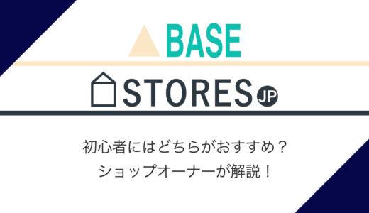 BASEとSTORES.jpどっちが初心者におすすめ?ショップオーナーが解説!