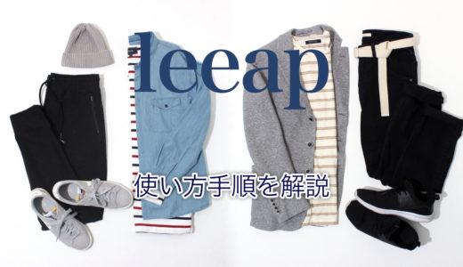 leeap(リープ)の使い方と詳しい手順|男性ファッションレンタルサービス
