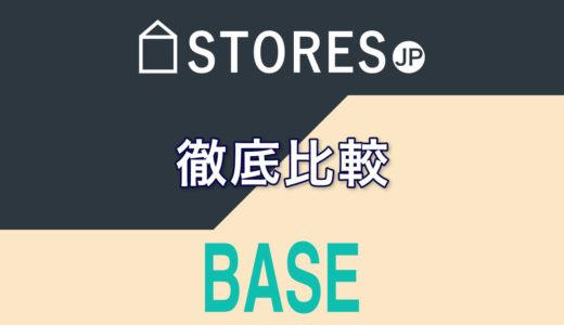 STORES.jpとBASEの料金・手数料・機能など徹底比較!