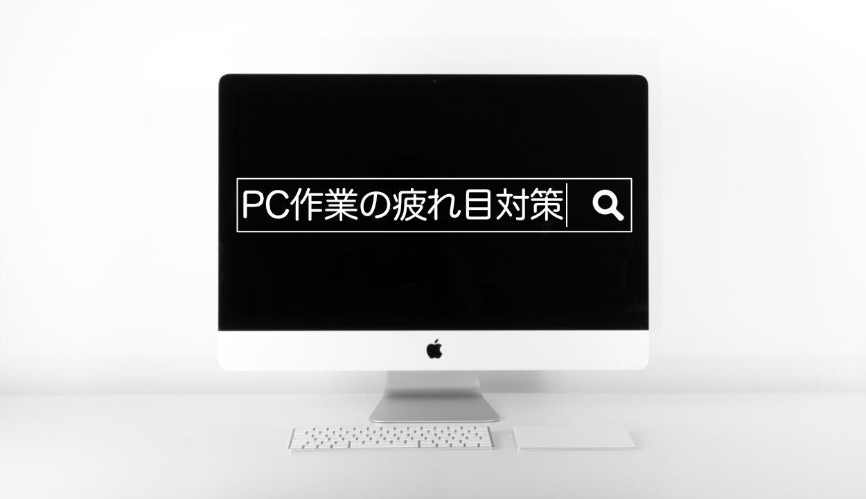 PC作業の疲れ目対策