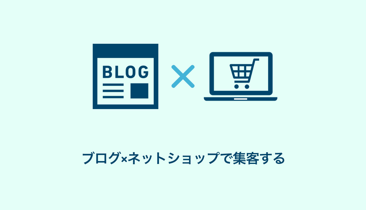 ブログとネットショップで集客