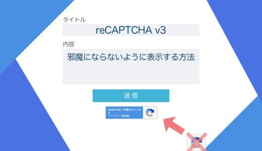 reCAPTCHA v3を邪魔にならない様に表示する方法【WordPress】