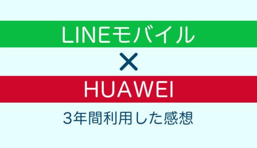HUAWEI×LINEモバイルを3年間使って感じたこと|ゲームやアプリの動作、カメラ性能は?