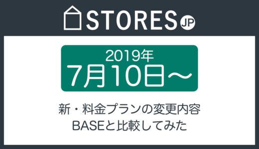 【7/10〜】STORES.jpの新プランをBASEと比較してみた!【大幅アップデート】