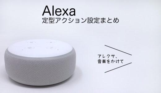 Alexaアプリで登録している定型アクションを全て紹介!