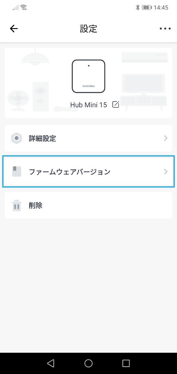 SwitchBot Hub Miniのファームウェアバージョンの確認