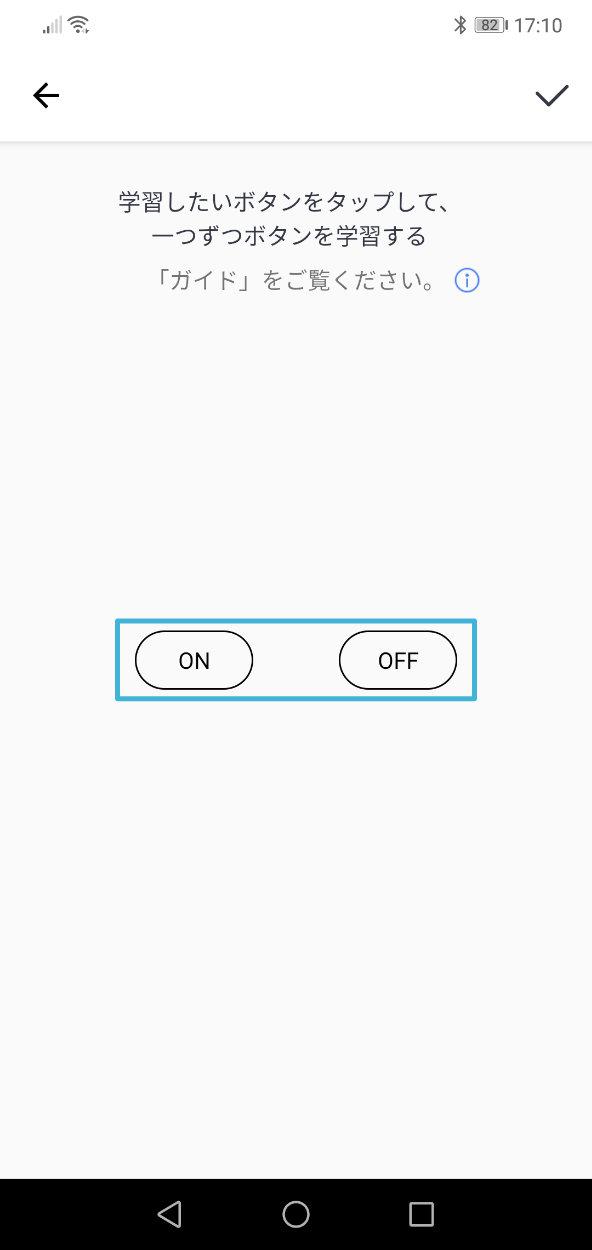 カスタマイズのボタン登録