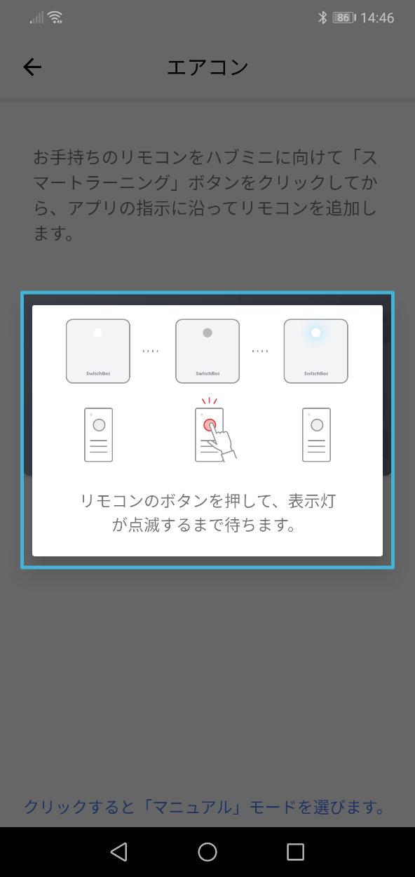 ボタン登録画面