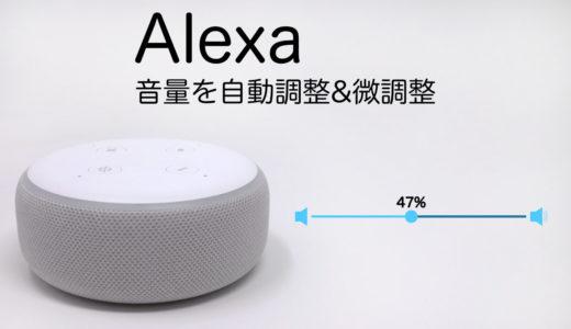 Alexaの音量を昼と夜で自動調整&微調整する方法【Amazon Echo】