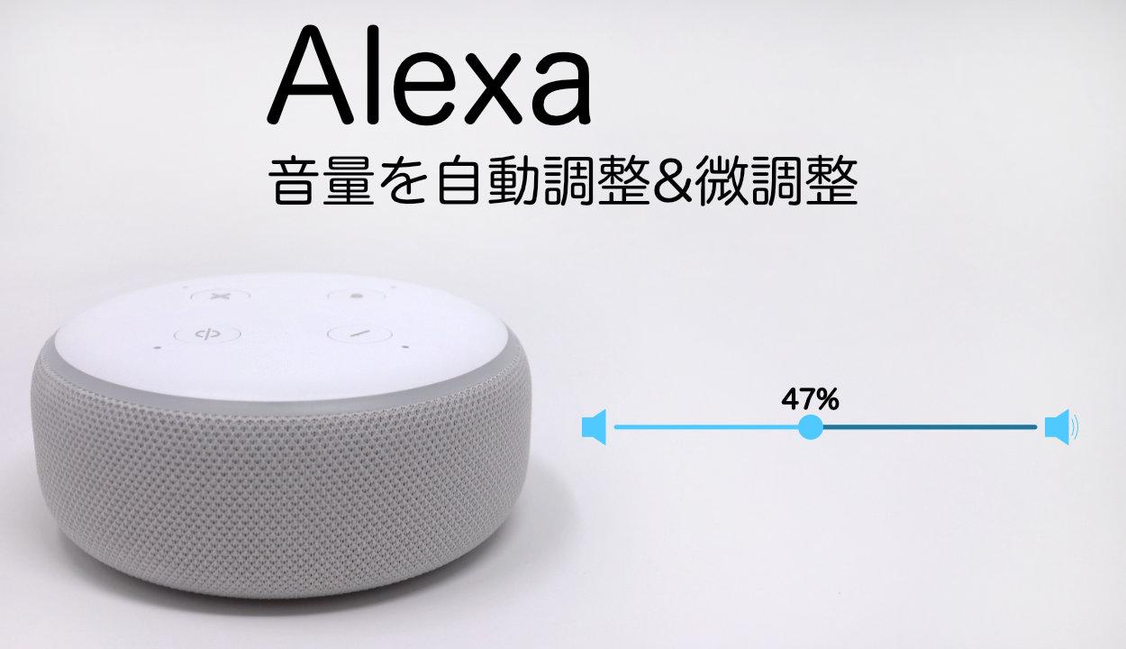 Alexaの音量を自動調整&微調整