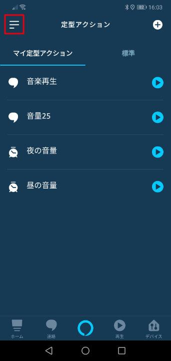 Alexaアプリの左上のメニュー