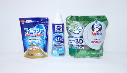食洗機用洗剤を比較レビュー!使いやすくておすすめの洗剤はこれ!