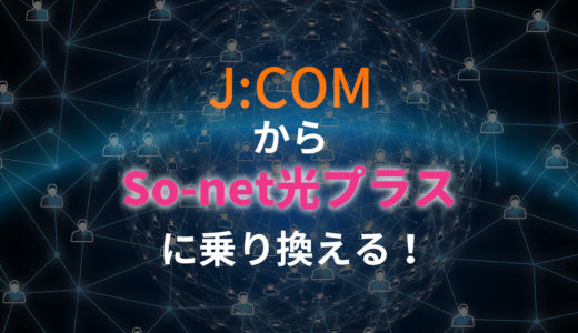 JCOMからSo-net光プラスに乗り換えた結果がすごい!乗り換え手順も詳しく解説!